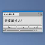 【Unityエディタ拡張】音楽プレイヤーを作る